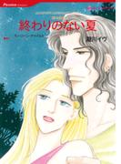 終わりのない夏(ハーレクインコミックス)