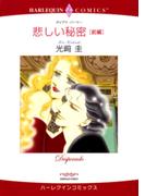 悲しい秘密 前編(ハーレクインコミックス)