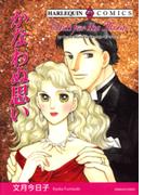 かなわぬ思い(ハーレクインコミックス)