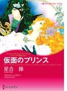 仮面のプリンス(ハーレクインコミックス)