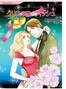クリスマス・ウィッシュ(ハーレクインコミックス)