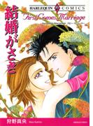 結婚がさき(ハーレクインコミックス)