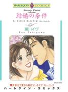 結婚の条件(ハーレクインコミックス)