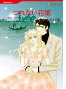つれない花婿(ハーレクインコミックス)