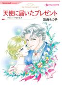 天使に届いたプレゼント(ハーレクインコミックス)