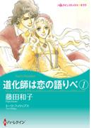 道化師は恋の語りべ 1(ハーレクインコミックス)