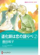 道化師は恋の語りべ 2(ハーレクインコミックス)