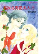 悩める男爵夫人 2(ハーレクインコミックス)