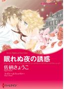 眠れぬ夜の誘惑(ハーレクインコミックス)