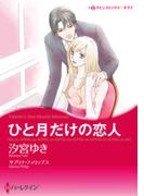 ひと月だけの恋人(ハーレクインコミックス)