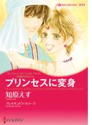 プリンセスに変身(ハーレクインコミックス)