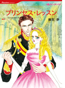 プリンセス・レッスン(ハーレクインコミックス)