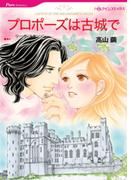 プロポーズは古城で(ハーレクインコミックス)
