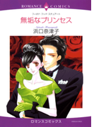 無垢なプリンセス(ハーレクインコミックス)