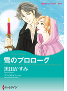雪のプロローグ / 誓いのキスを奪われて(ハーレクインコミックス)