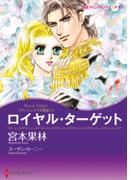 ロイヤル・ターゲット(ハーレクインコミックス)