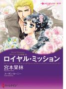 ロイヤル・ミッション(ハーレクインコミックス)