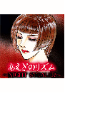 あえぎのリズム~NIGHT STEALER~(13)