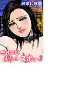 きれいな奥さん・ズボッ・3(3)