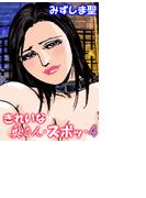 きれいな奥さん・ズボッ・4(3)