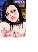きれいな奥さん・ズボッ・5(2)