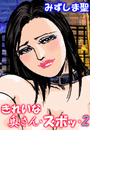 きれいな奥さん・ズボッ・2(4)