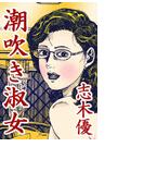潮吹き淑女(1)