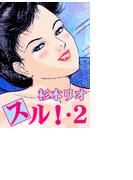 スル!・2(3)