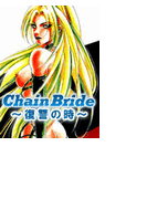 Chain Bride~復讐の時~(1)