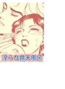 淫らな露天風呂(1)