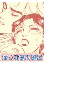 淫らな露天風呂(2)