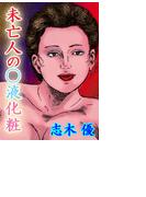 未亡人の○液化粧