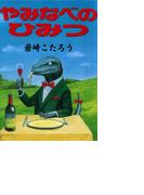 やみなべのひみつ(7)