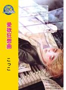 愛欲狂想曲(1)(G.B.COMIC Collection )