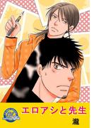 エロアシと先生(2)(G.B.COMIC Collection )