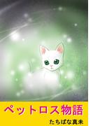 ペットロス物語(4)(G.B.COMIC Collection )