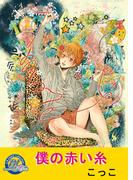 僕の赤い糸(G.B.COMIC Collection )