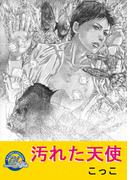 汚れた天使(2)(G.B.COMIC Collection )