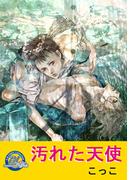 汚れた天使(3)(G.B.COMIC Collection )