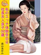 私のエッチ体験告白4 社長夫人良子32歳(G.B.COMIC Collection )