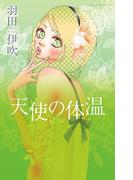 天使の体温(ジュールコミックス)