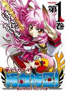 侵スベカラズ!! 純血特区! 1(アクションコミックス)
