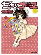 ちっちゃいナース 1(アクションコミックス)