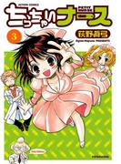 ちっちゃいナース 3(アクションコミックス)