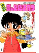 大阪愛のたたき売り 2(アクションコミックス)