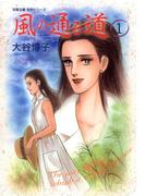 風の通る道 1(ジュールコミックス)