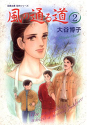 風の通る道 2(ジュールコミックス)