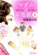 マダムとお遊戯(1)(F×COMICS)