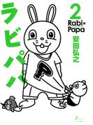 ラビパパ(2)(F×COMICS)
