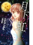 月下の虹~塀の中のFM局から~(1)